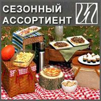 Сезонный ассортимент (пасха, отдых, новый год)