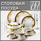Посуда и сервировка